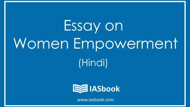 Essay on Women Empowerment in Hindi Nari Shakti - Story - Script slogan pdf